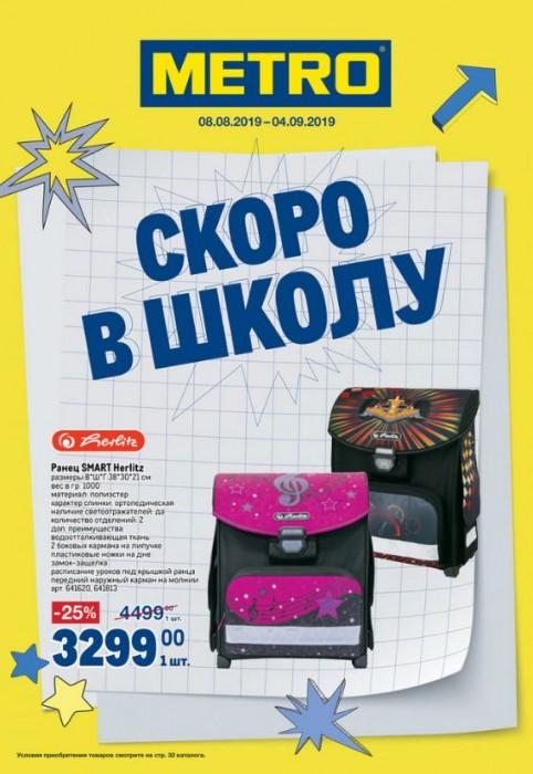 """Каталог МЕТРО """"Скоро в школу"""" с 8 августа по 4 сентября 2019"""
