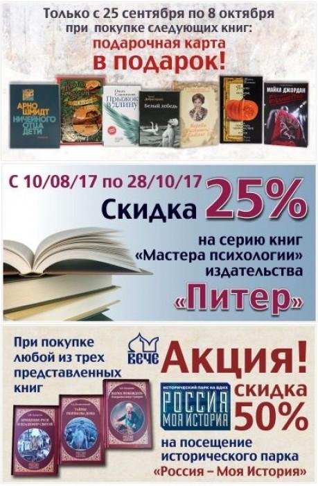 Акции в Библио-Глобус книжный. Скидки на книги + подарки в октябре