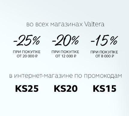 """Акции в VALTERA """"Каскад скидок"""" до 25% по промокоду"""