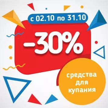"""Акция магазина Детки """"Средства для купания со скидкой 30%"""""""