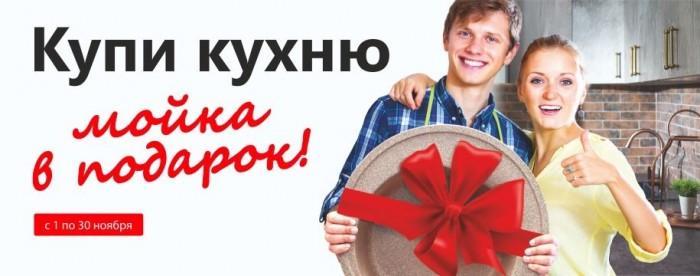 Акции Бауцентр в ноябре 2017. Купи кухню - Мойка в подарок