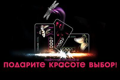 Minomin - Подарочные сертификаты.