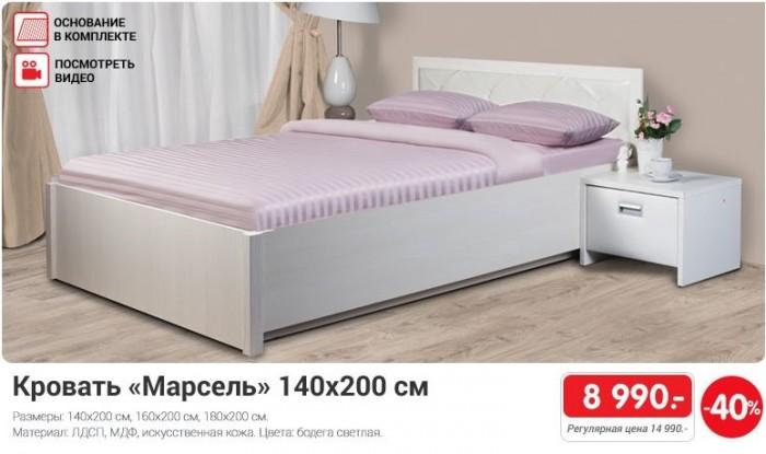 Хофф - Кровать Марсель со скидкой 40%