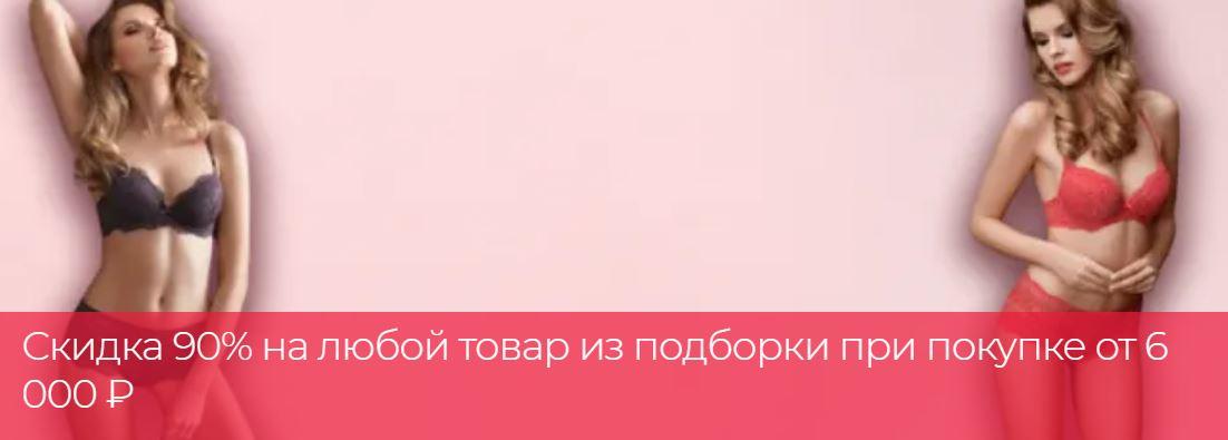 Акции в Милавица. 90% при покупке от 6000 рублей