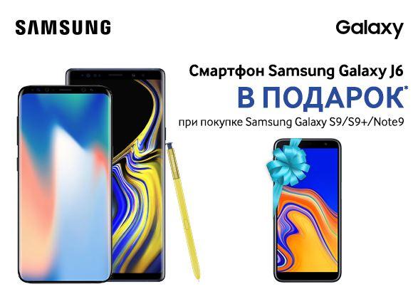 Акции  ДНС 2019. Два смартфона Samsung по цене одного