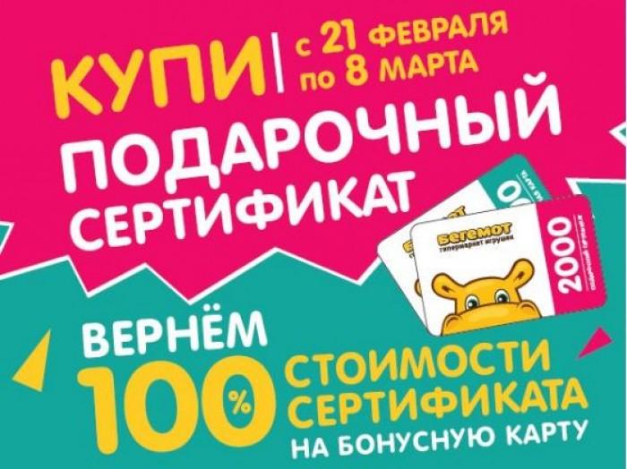 Бегемот - Вернем 100% стоимости сертификата