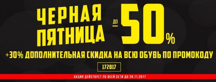 Акция Черная Пятница в БашМаг. До 50% + 30% по промокоду