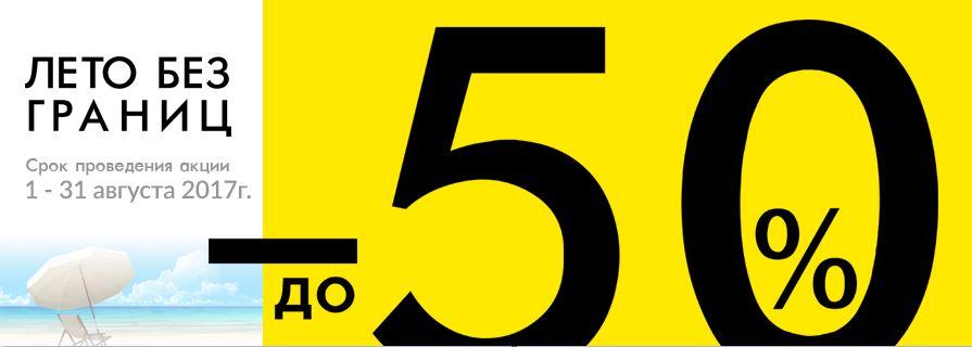 """Акции фабрики Шатура. """"Лето без границ"""" с выгодой до 50% с 1 по 31 августа"""