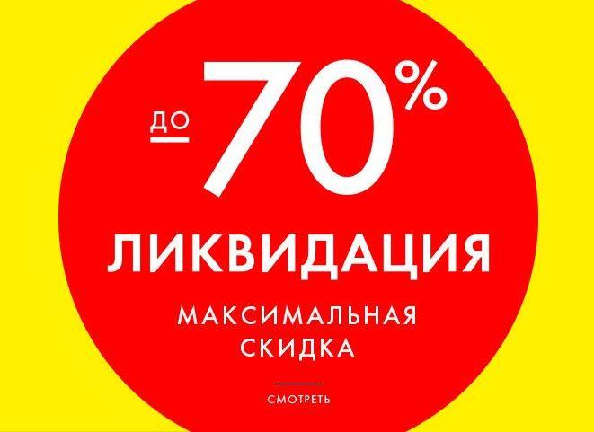 Акции SUNLIGHT. Ликвидация коллекций со скидками до 70%