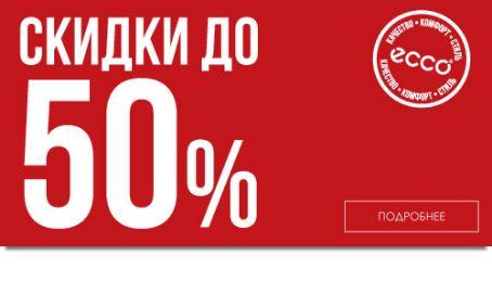 ЭККО - Распродажа со скидками до 50% продолжается