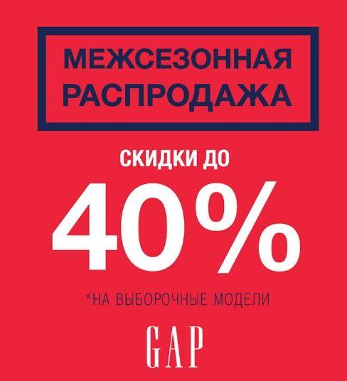 Акции Gap. До 40% на хиты сезона Весна-Лето 2019