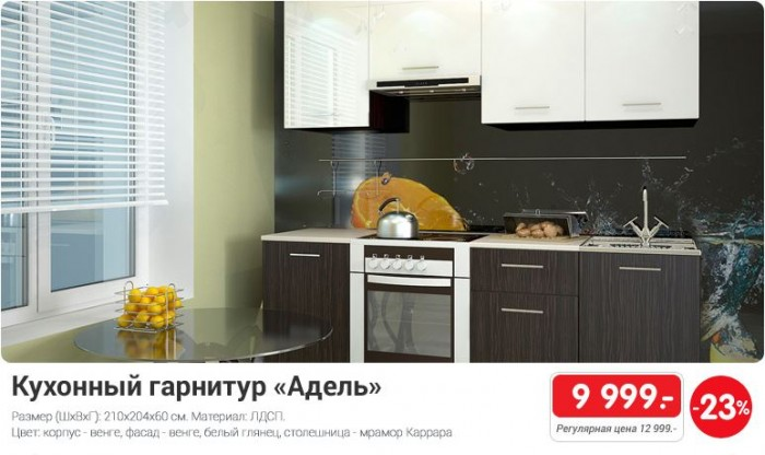 Хофф - Кухонный гарнитур Адель со скидкой 23%