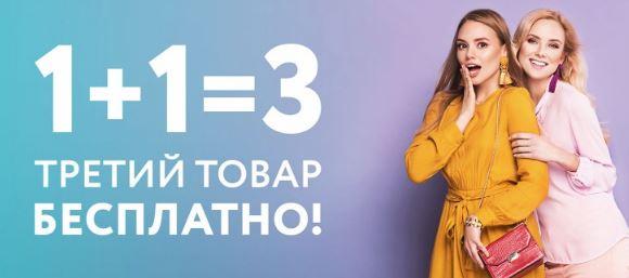 Акции в Монро 2019. 3-й товар БЕСПЛАТНО