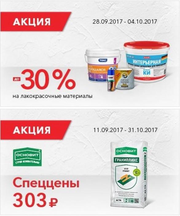 Акции, скидки и специальные цены в магазине Сатурн в октябре 2017