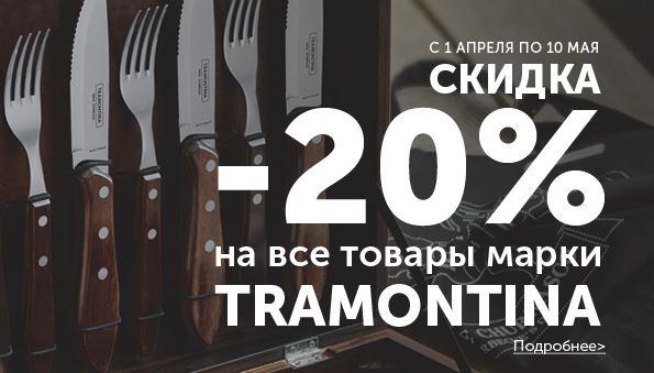 Уютерра - Скидка 20% на товары марки Tramontina