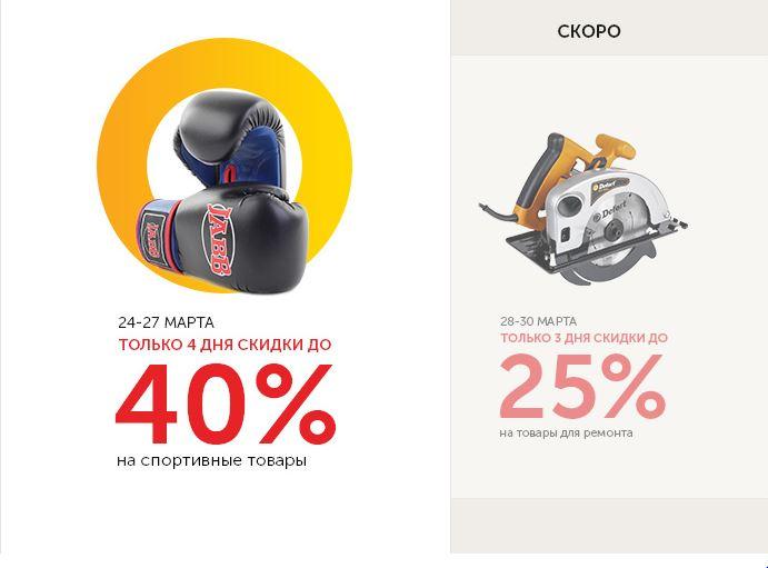 Акции магазина Техносила со скидками до 40%