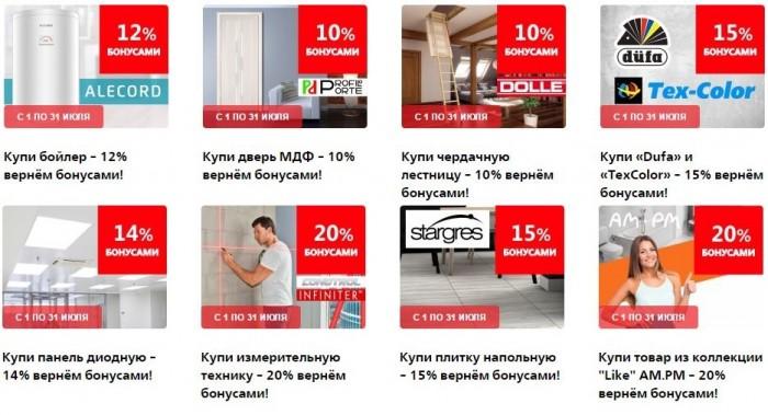 """Бауцентр – Акции в июле 2017 """"Вернем бонусами до 20%"""""""