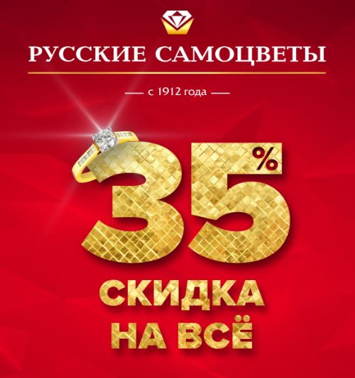 Русские Самоцветы - Скидка 35% на ВСЕ