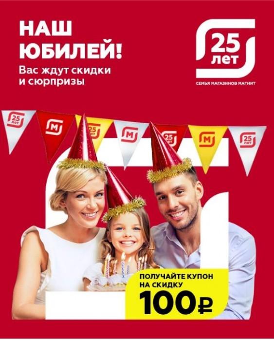 Акции в Магните март 2019. Купон со скидкой 100 рублей