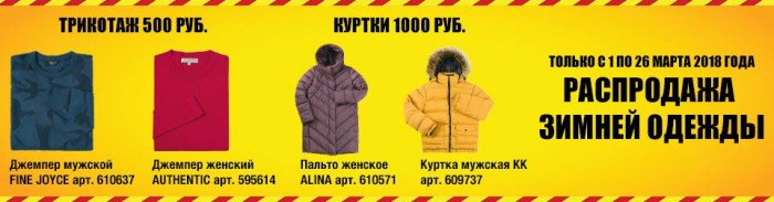 Акции Метро март 2018. Распродажа зимней одежды