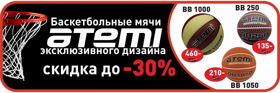 АТЕМИ - Скидки 30% на Баскетбольные мячи.
