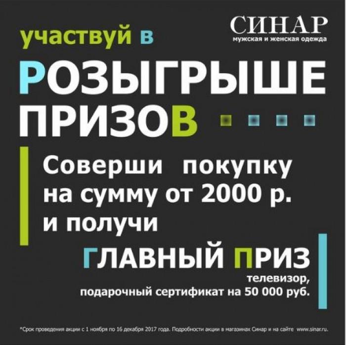 Акции СИНАР. Выиграй 50 000 руб. или плазменный телевизор