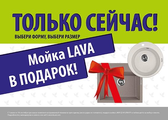 Кухонный Двор - Мойка Blanco в подарок!