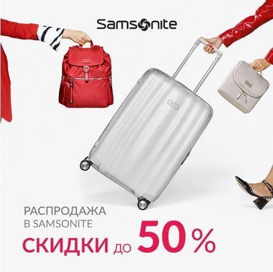 Акции Samsonite. Распродажа сумок и чемоданов до 50%
