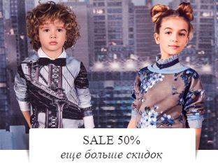 КЕНГУРУ – Скидки  до 50%  на детскую одежду