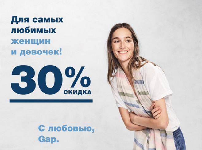Gap - Скидка 30% на женскую коллекцию