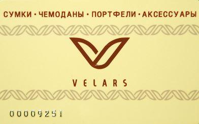 Velars - Дисконтная карта