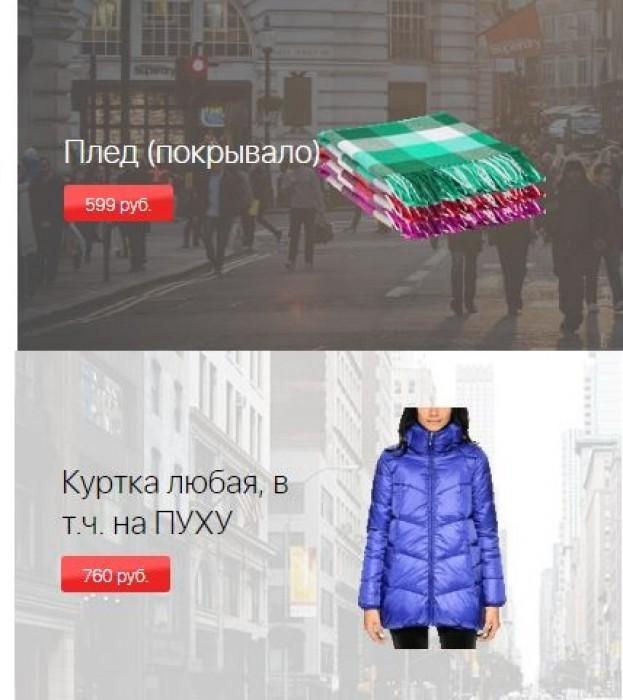 Химчистка Диана - Акция «ЦЕНА НЕДЕЛИ»