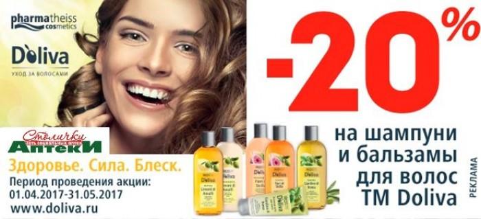 Аптека Столички - Скидка 20% на шампуни и бальзамы Doliva