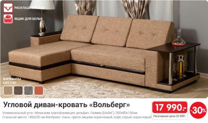 Распродажа ХОФФ. Угловой диван Вольберг со скидкой 30%