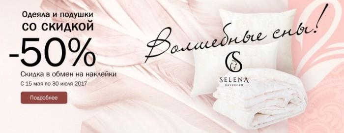 Перекресток - Одеяла и подушки со скидкой 50%