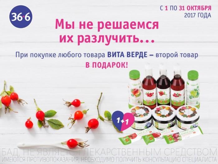 """Акция """"Второй продукт ВИТА ВЕРДЕ в подарок"""" в октябре в аптеках 36,6"""