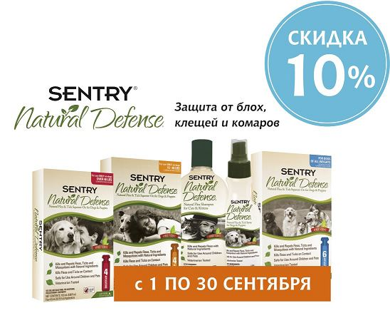 Ле'Муррр - Скидка 10% на SENTRY Natural Defense