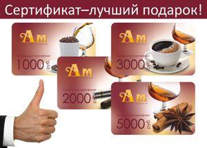 АРОМАТНЫЙ МИР - Подарочные сертификаты.