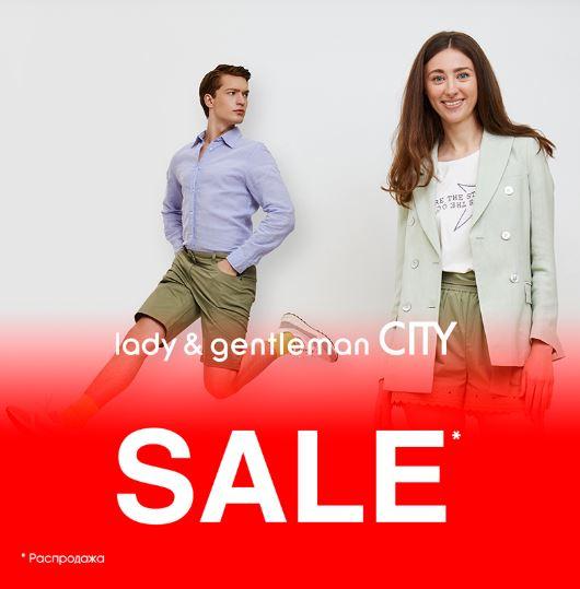 Акции в lady&gentleman CITY. До 50% на хиты Весна-Лето 2020