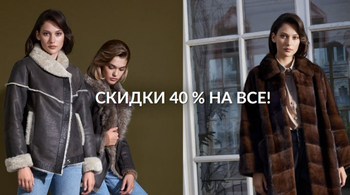 Акции SAGITTA ноябрь-декабрь-январь 2020/2021. 40% на ВСЕ