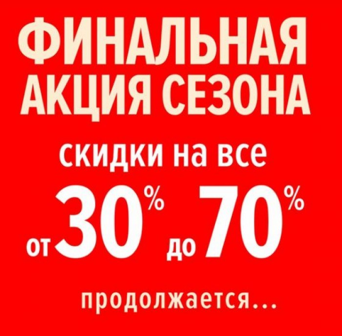 Кира Пластинина - Вся коллекция со скидками от 30% до 70%
