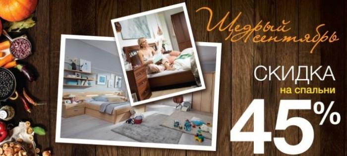 Акция в Лазурит. Спальни со скидкой до 45% в сентябре 2017