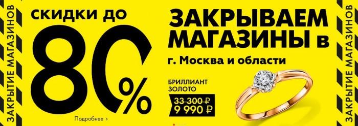 Акции SUNLIGHT 2021. До 80% на закрытии магазинов в Москве