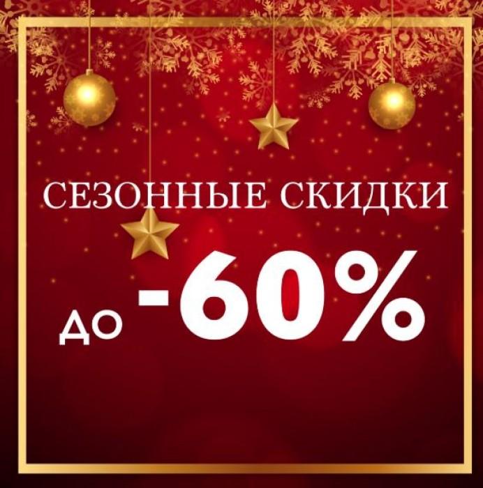 Акции ХЦ. До 60% на хиты Осень-Зима 2019/2020