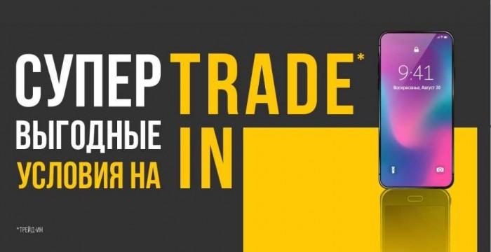 Акции в Евросети сегодня. Trade-In на покупку смартфона Samsung