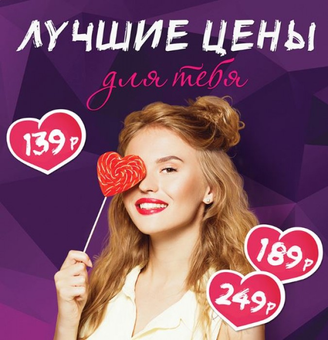 Акции в Lady Collection. До 70% на ВСЕ на распродаже