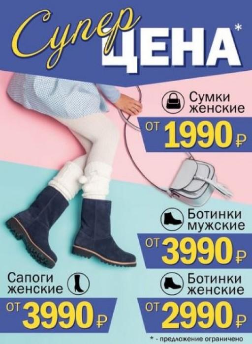 Франческо Донни - Суперцены на зимнюю обувь