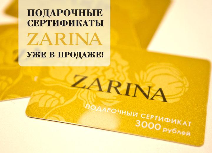 Подарочные сертификаты от ZARINA