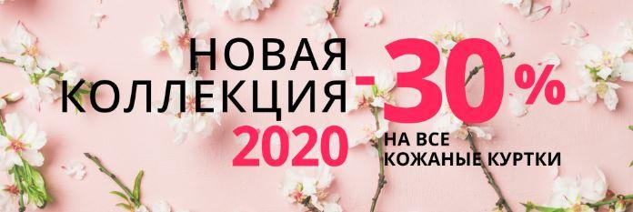 Акции Алеф. 30% на кожаные куртки Весна-Лето 2020
