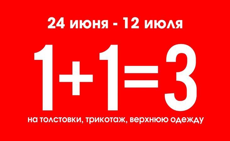 """Акции в МОДИС """"1+1=3"""" на верхнюю одежду, трикотаж и толстовки"""
